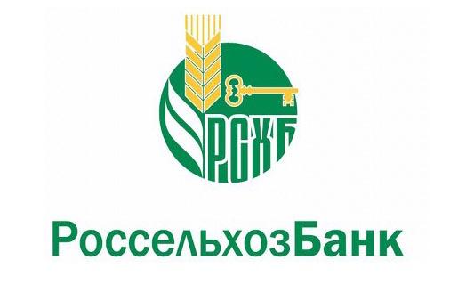 Россельхозбанк - кредиты физическим лицам, год 2017