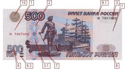 Купюра 500 рублей Банка России – основные признаки платёжности и ...