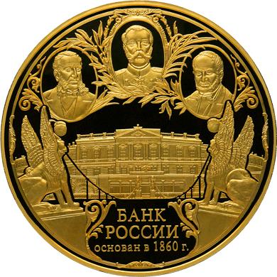 Уникальная памятная золотая монета номиналом 50000 рублей