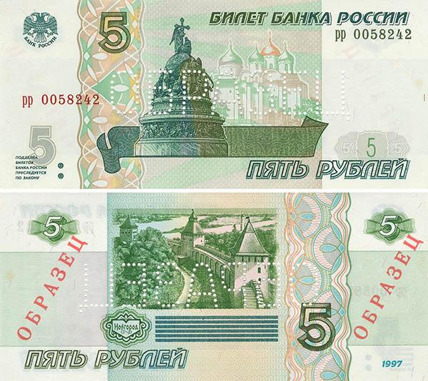 Купюра 5 рублей (образца 1997 года) лицевая и оборотная стороны  (118901 bytes)