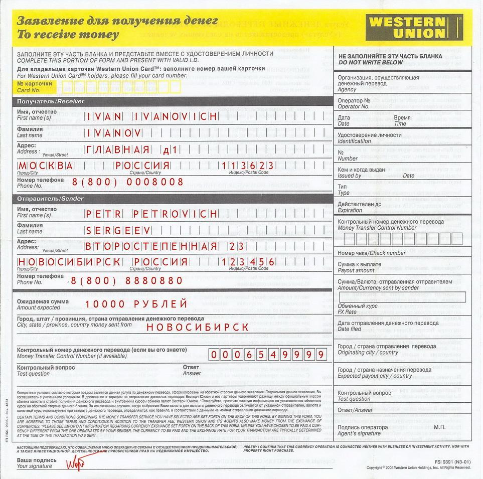 Western Union Formular Ausfüllen