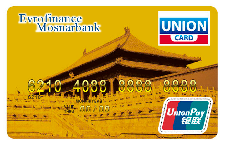 China UnionPay Gold  (384882 bytes)