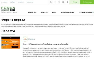 ForexGid.ru (32794 bytes)