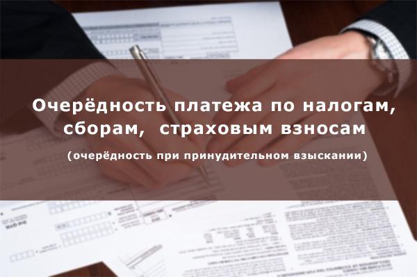 Очередность платежа по налогам