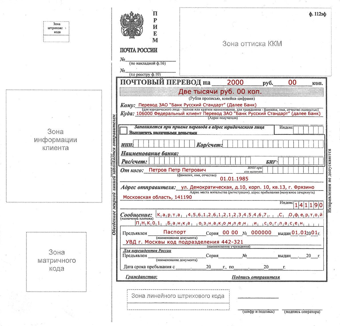 бланк квитанции русский стандарт почтовый перевод