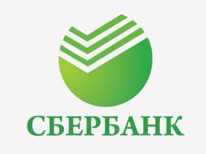Кредиты Сбербанка России - кредитование физических лиц на 2017 год