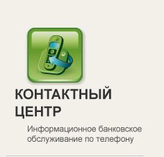 Контактный центр банка сбербанк