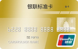 China UnionPay Card  (20901 bytes)