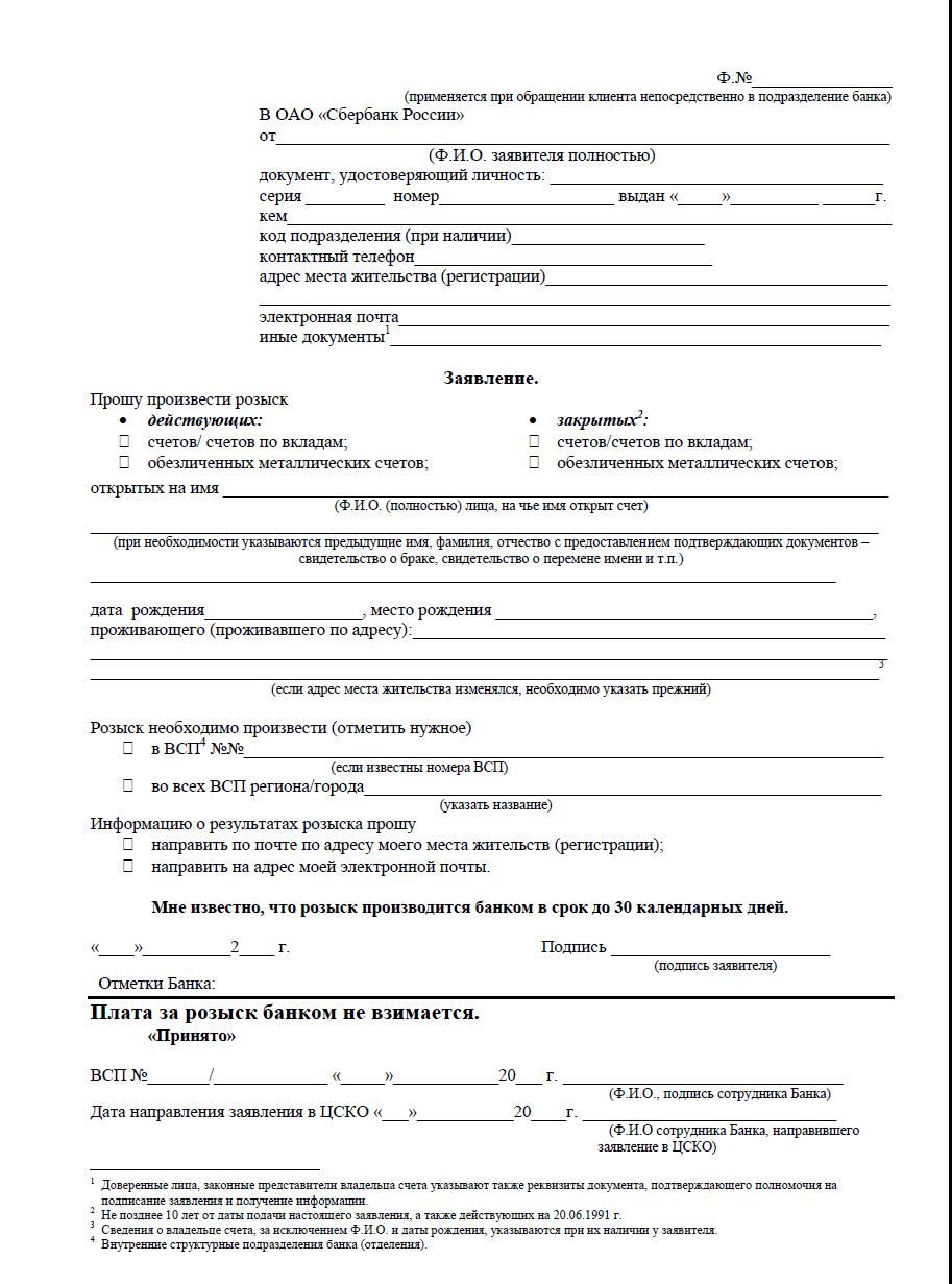 Сбербанк заявление о закрытии расчетного счета - a05