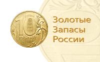 Запасы золота Российской Федерации - год 2021