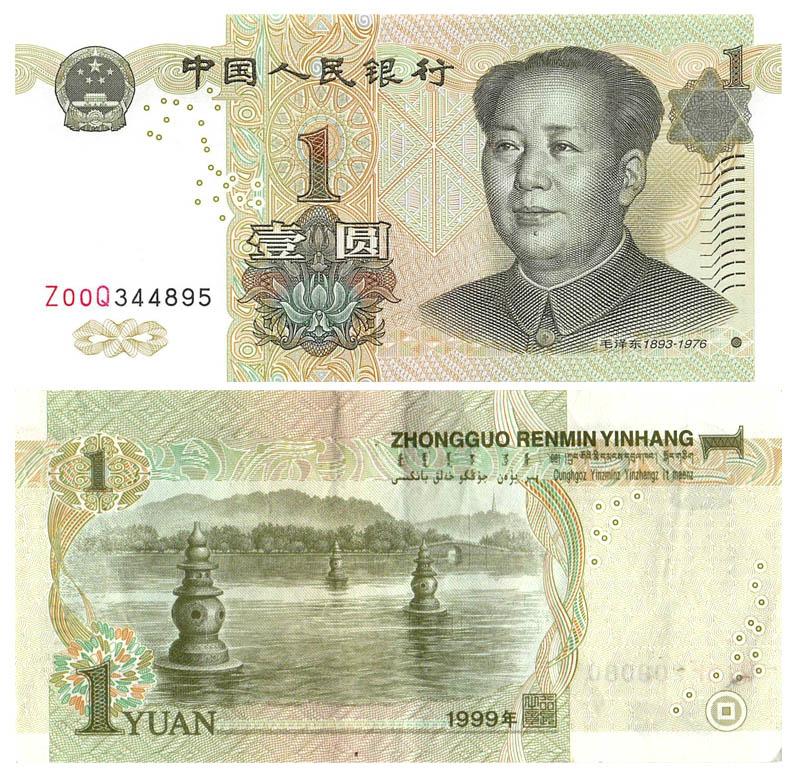 1 юань (208458 bytes)
