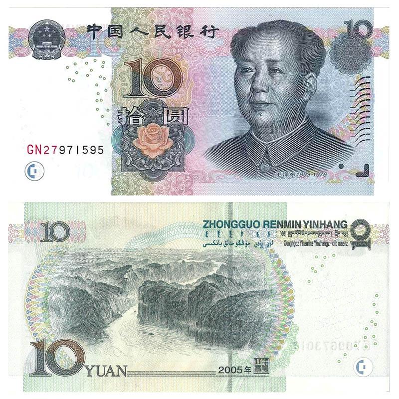 10 юаней (210170 bytes)