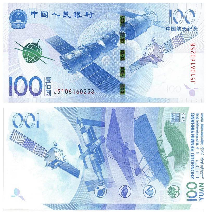 100 юань (190063 bytes)