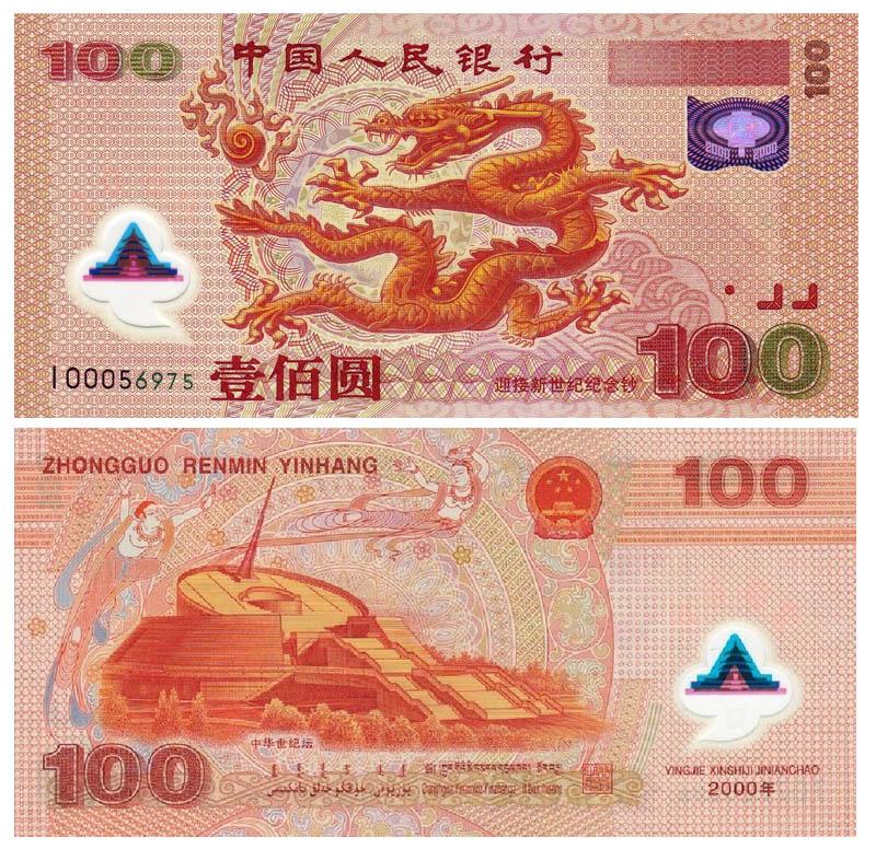 100 юань (238085 bytes)