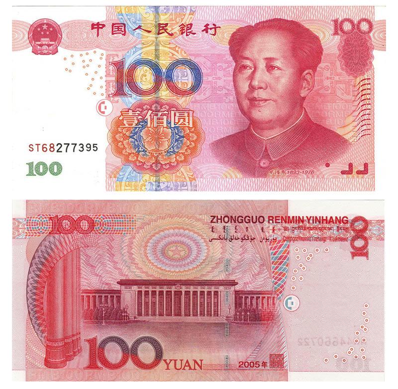 100 юаней (215567 bytes)