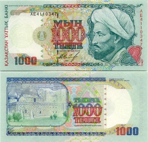 1000 тенге 1995 цена нумизматика украина цены на монеты ссср