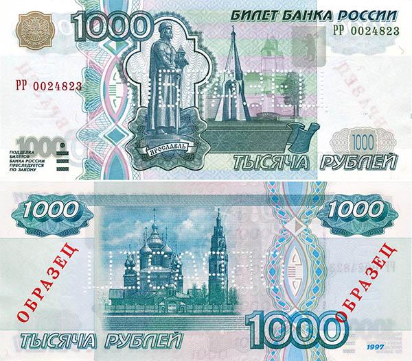 Лицевая и оборотная сторона - банкнота Банка России образца 1997 года номиналом 1000 рублей (128451 bytes)
