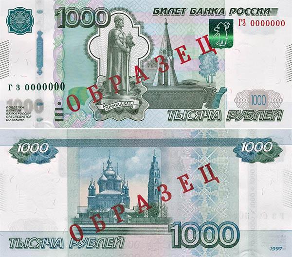 Лицевая и оборотная сторона - банкнота Банка России образца 1997 года номиналом 1000 рублей модификации 2010 года (115006 bytes)