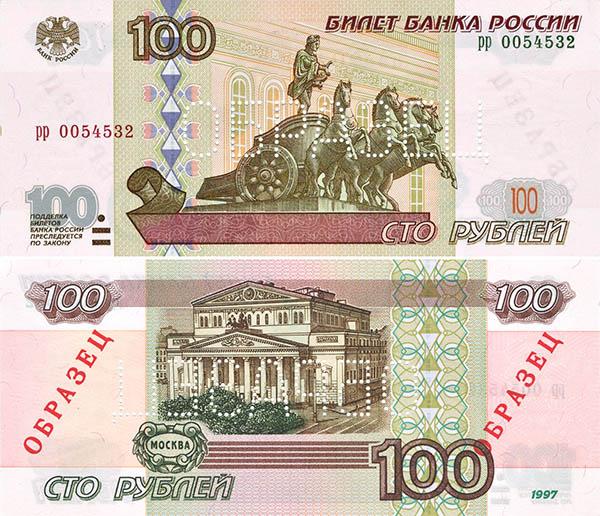 Купюра 100 рублей (образца 1997 года) - лицевая и оборотная сторона (127093 bytes)