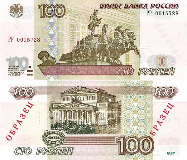 Купюра 100 рублей (образца 1997 года, модификации 2001 года) - лицевая и оборотная сторона (121552 bytes)