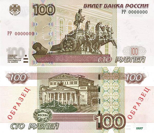 Купюра 100 рублей (образца 1997 года, модификации 2004 года) - лицевая и оборотная сторона (122599 bytes)