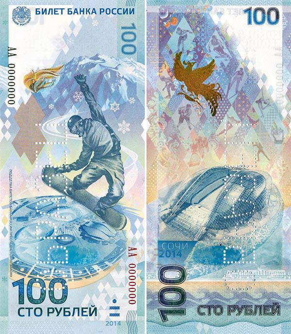 Памятная банкнота 100 рублей образца 2014 года – лицевая и оборотная стороны (153055 bytes)
