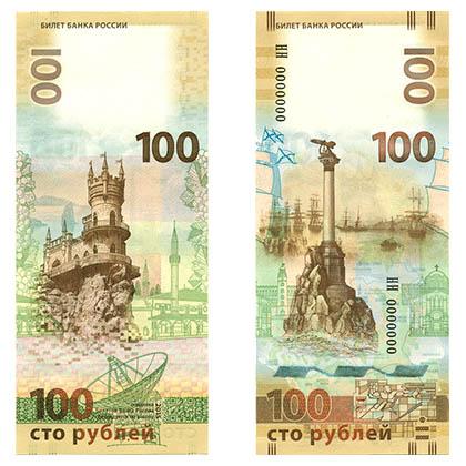 Памятная банкнота 100 рублей образца 2015 года – лицевая и оборотная стороны (70077 bytes)