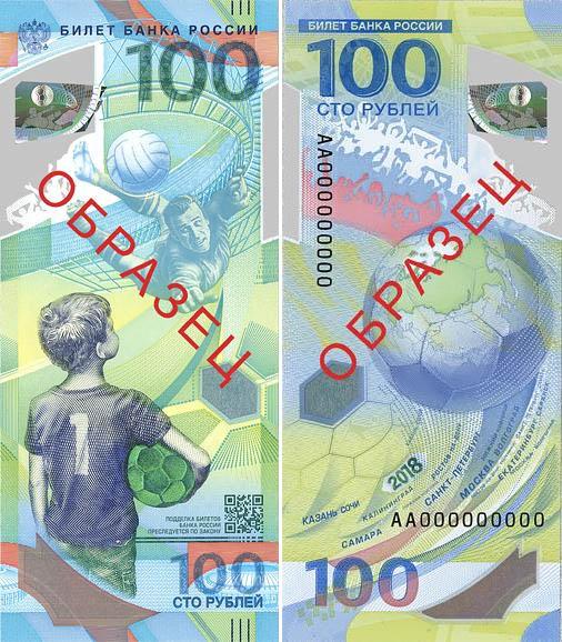 Памятная банкнота Банка России образца 2018 года номиналом 100 рублей – лицевая и оборотная стороны (124707 bytes)