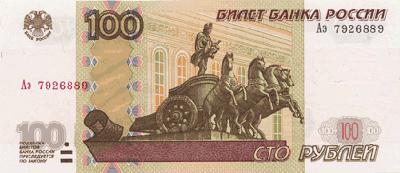 Сколько копеек в 100 рублях стоимость серебра 999