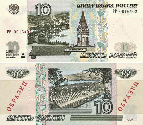 Банкнота 10 рублей образца 1997 года модификации 2001 года - лицевая и оборотная стороны (122089 bytes)
