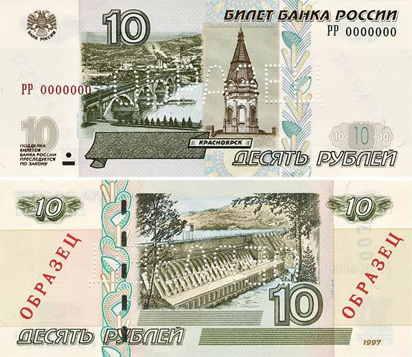 Банкнота 10 рублей образца 1997 года модификации 2004 года - лицевая и оборотная сторона (118664 bytes)