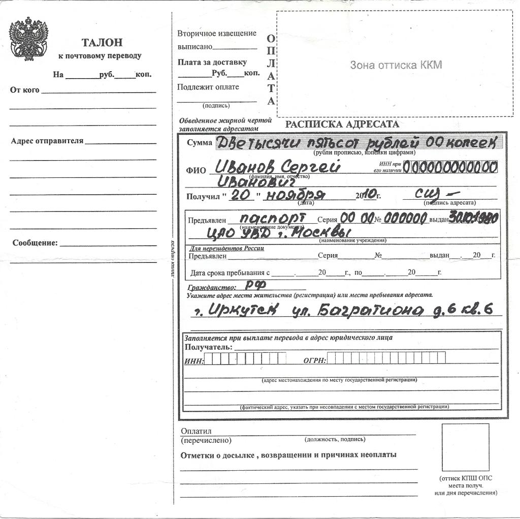 почтовый бланк форма 116 образец заполнения