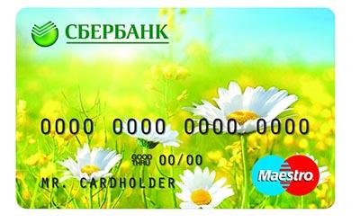 Срок хранения пенсионный карты в отделении сбербанка до ее получения