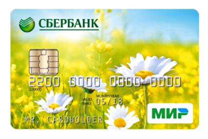 Пенсионная карта МИР Сбербанка (141885 bytes)