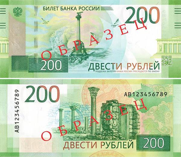 Банкнота Банка России образца 2017 года номиналом 200 рублей - лицевая и оборотная сторона (109001 bytes)