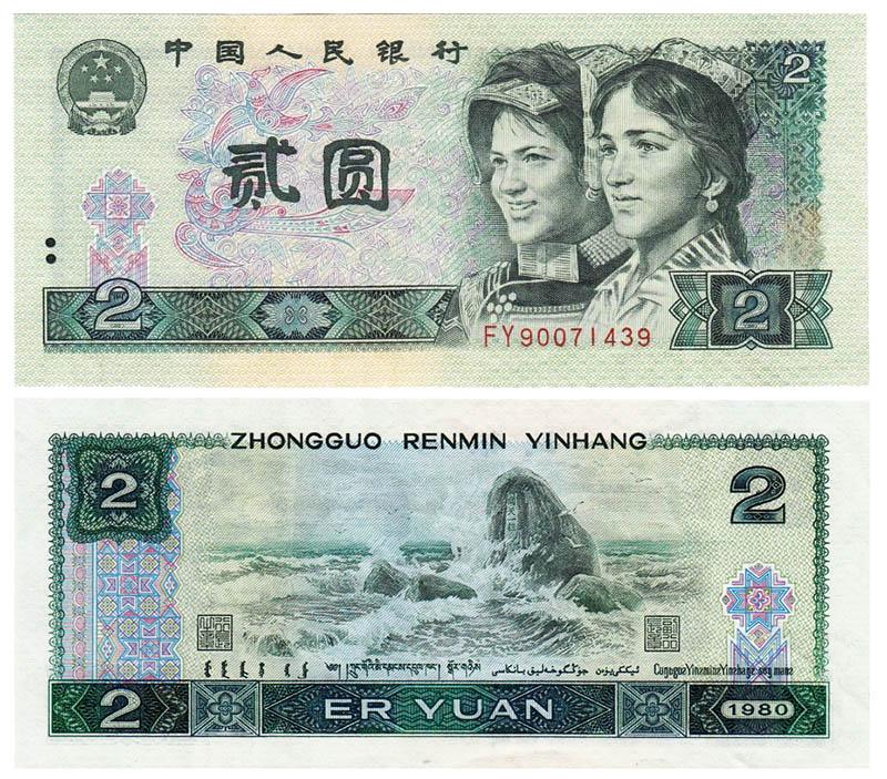 купюра 2 юаня (208367 bytes)
