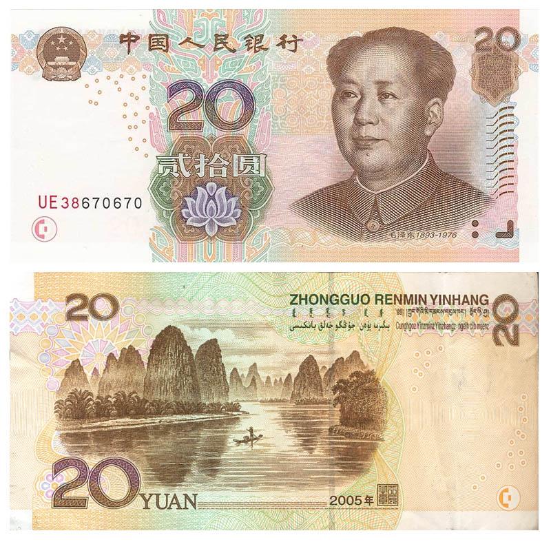 20 юаней (200588 bytes)