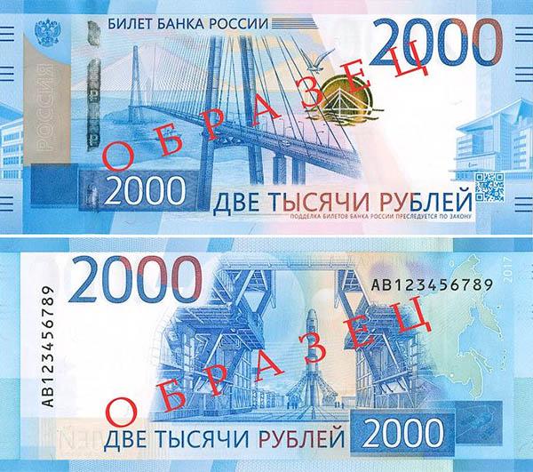 Лицевая сторона - банкнота Банка России образца 2017 года номиналом 2000 рублей (122125 bytes)