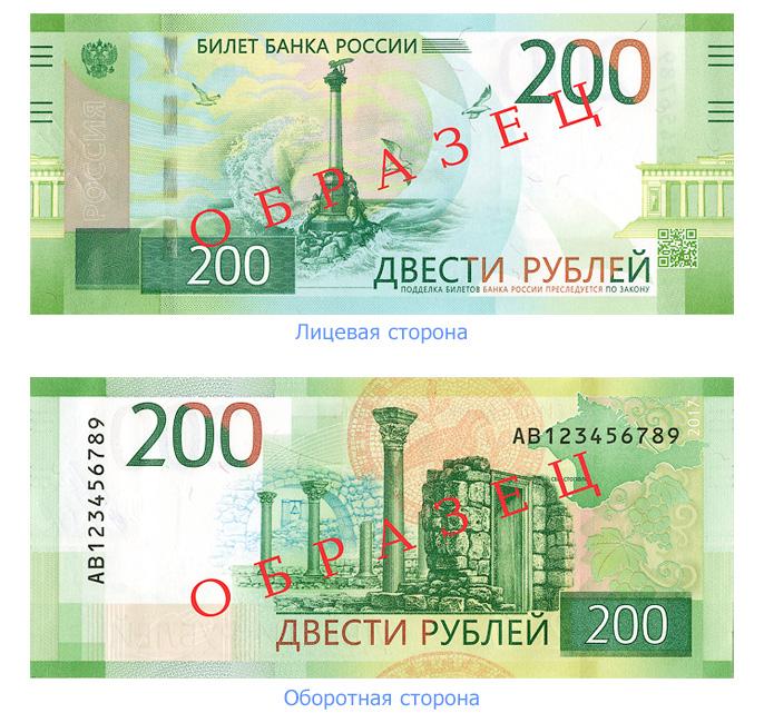 Bank Rossii Vvyol V Obrashenie Novye Banknoty 200 I 2000 Rublej