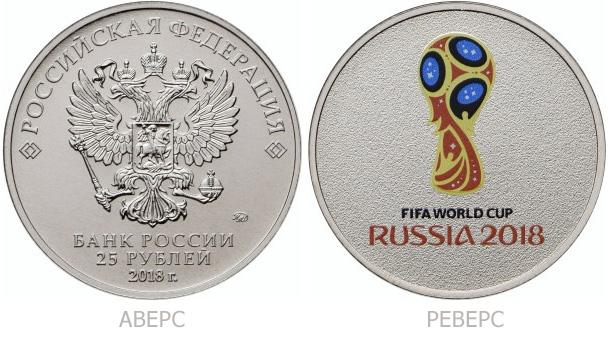 Купить монету кубок конфедераций 25 рублей монета 5 рублей 2009 года