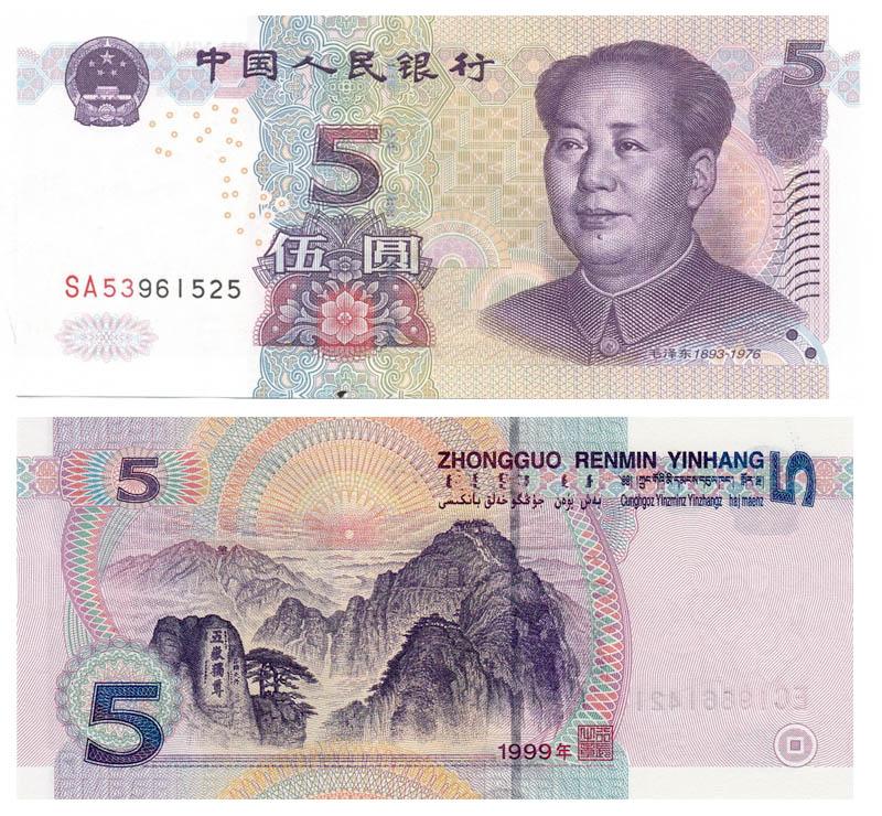 5 юаней (191842 bytes)