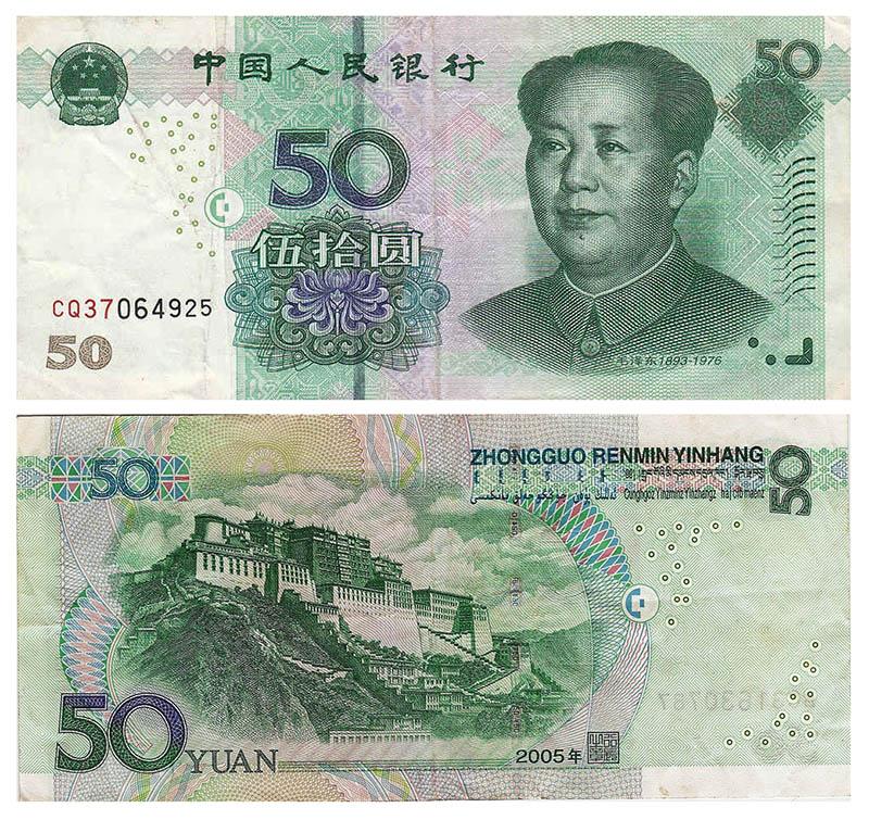 50 юаней (248661 bytes)