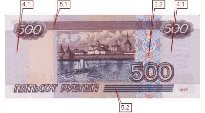 как проверить 500 рублей старого образца - фото 2