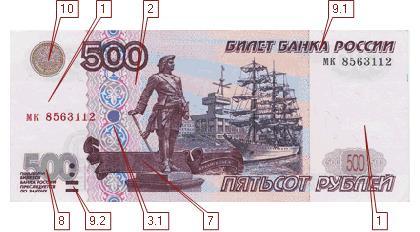 как проверить 500 рублей старого образца img-1