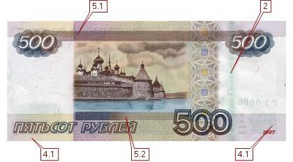 500 рублей распечатать