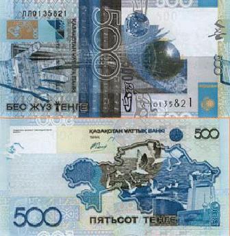 Тенге номиналы сколько в одном рубле копеек
