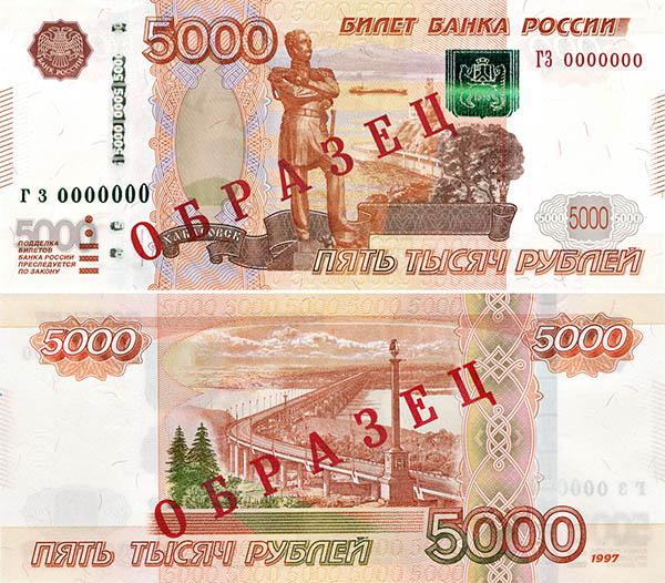 Лицевая и оборотная сторона - Банкнота Банка России образца 1997 года номиналом 5000 рублей модификации 2010 года (131321 bytes)