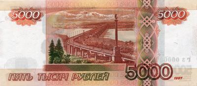 Изображение оборотной стороны 5000 рублевой купюры модификации 2010 г. (108192 bytes)