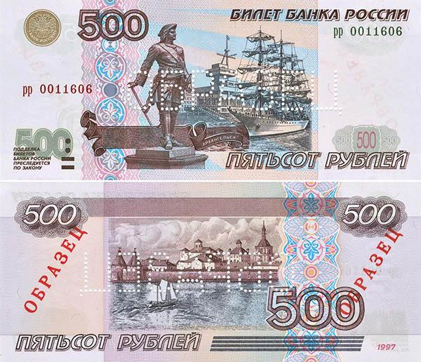 Купюра Банка России номиналом 500 рублей образца 1997 года – лицевая и оборотная сторона (126413 bytes)