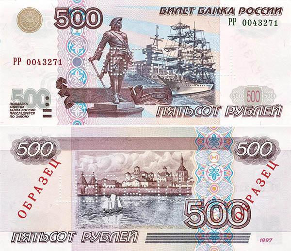 Купюра номиналом 500 рублей образца 1997 года модификации 2001 года – лицевая и оборотная сторона (127848 bytes)